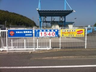 福間商会 遠賀営業所 灯油の販売を開始
